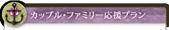カップル・ファミリー応援プラン