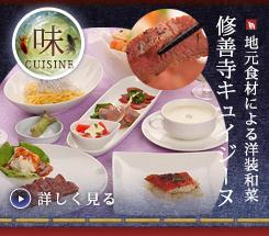 地元食材による洋装和菜・「修善寺温泉・五葉館」の修善寺キュイジーヌのご案内はこちら