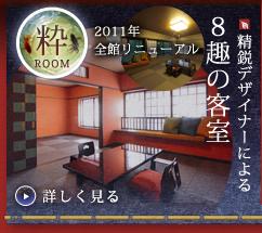 精鋭デザイナーによる・「修善寺温泉・五葉館」の8趣の客室のご案内はこちら