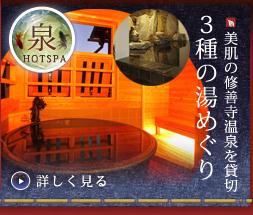 美肌の修善寺温泉を貸切・「修善寺温泉・五葉館」の3種の湯めぐりのご案内はこちら