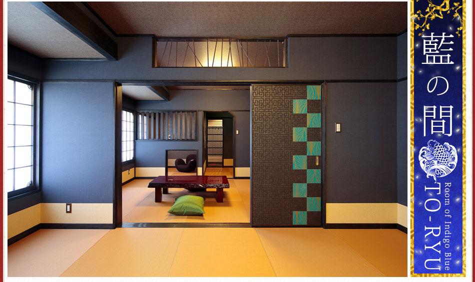 藍の間 16畳+茶室