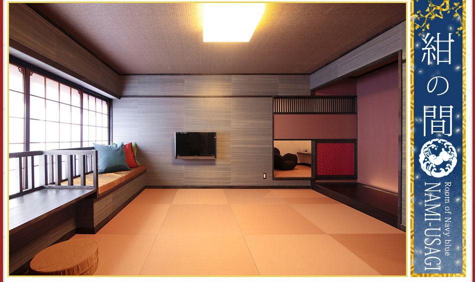 紺の間 8畳+茶室