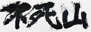櫻井烏石 書&和み地蔵展