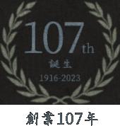 旅館花屋 創業103年
