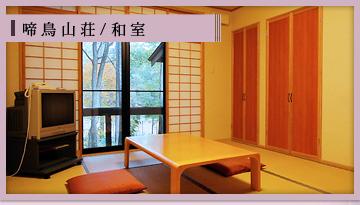 啼鳥山荘/和室