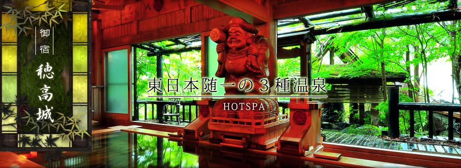 東日本随一の貸切温泉
