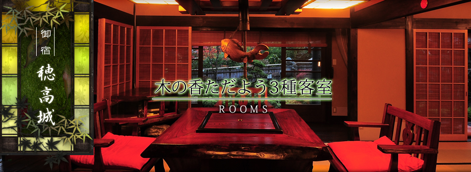選べる四種の客室