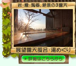 岩・檜・陶器、絶景の3露天 / 展望露天風呂・湯めぐり