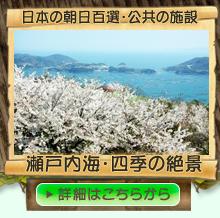 日本の朝日百選・高台のホテル / 瀬戸内海・四季の絶景