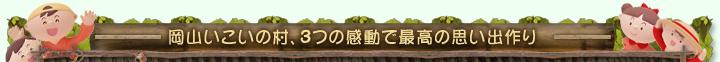 岡山いこいの村、3つの感動で最高の思い出作り