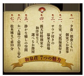 和泉荘7つの魅力