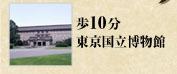 歩10分東京国立博物館