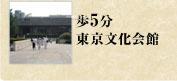 歩5分東京文化会館