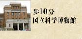 歩10分国立科学博物館