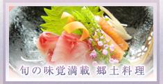 冬味覚満載の郷土料理