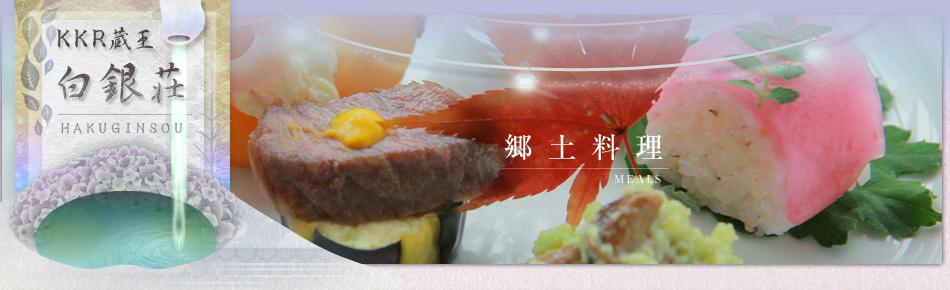郷土料理 meals