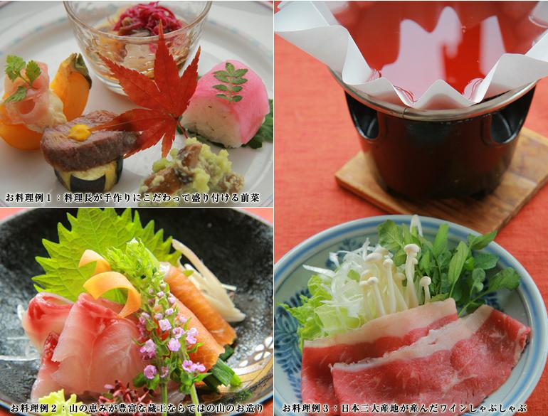 山形名物「芋煮」(秋限定)・山のお造り 紅鱒 トロ蒟蒻・朝食は漬物バイキング