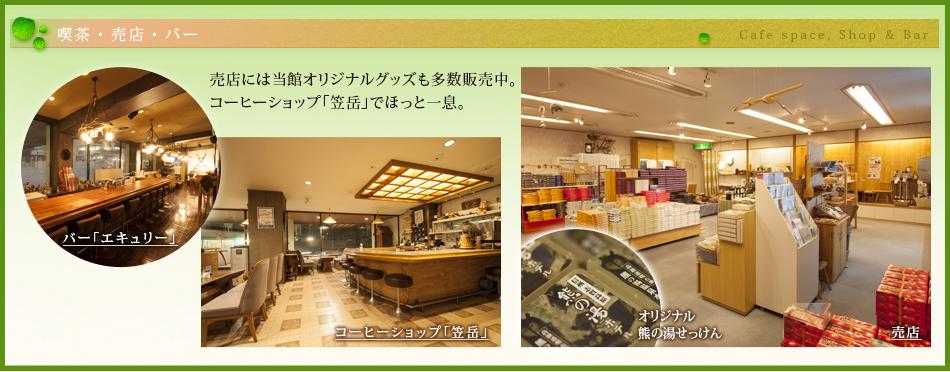 喫茶・売店・バー
