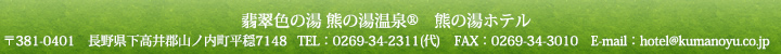 志賀高原 熊の湯温泉 熊の湯ホテル