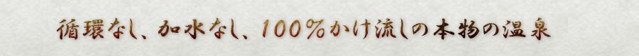 圓山荘1号源泉より引泉。循環なし、加水なし、100%かけ流しの本物の源泉