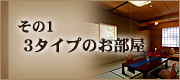 木曽駒高原・森のホテル 3タイプのお部屋