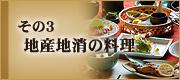 木曽駒高原・森のホテル 地産池消の料理