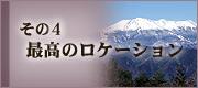 木曽駒高原・森のホテル 最高のロケーション