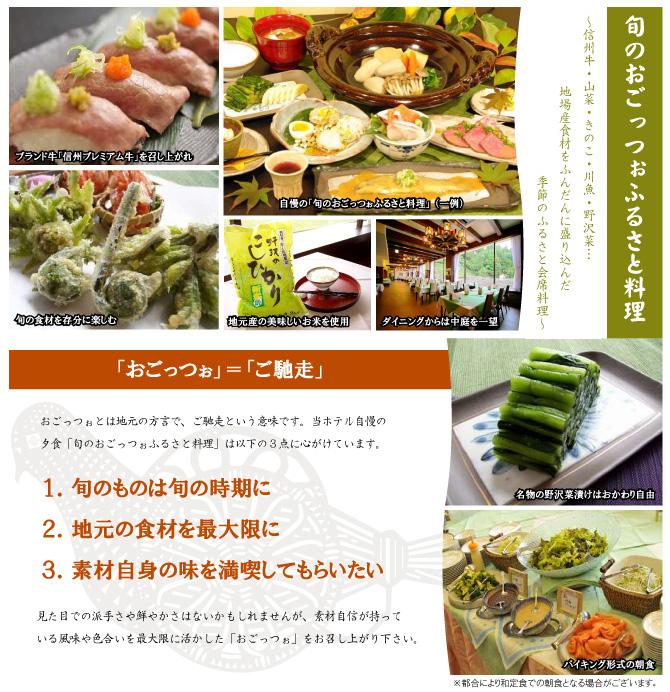 野沢グランドホテル料理イメージ