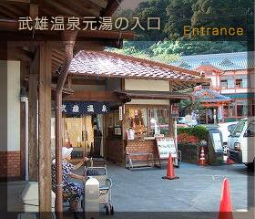 武雄温泉元湯の入口