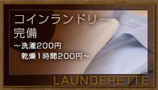 コインランドリー完備 〜洗濯100円乾燥1時間200円〜