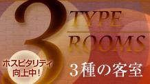 3 type rooms 3種の客室