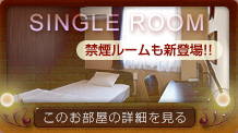 single room このお部屋の詳細を見る