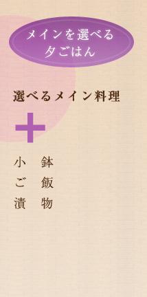 幸せになる夕ごはん・メニュー 生ビール・小鉢・メイン料理・ご飯・漬物