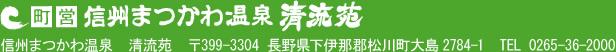 信州まつかわ温泉 清流苑