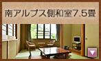 南アルプスパノラマ 和室7.5畳 角部屋
