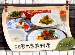 欧風の家庭料理
